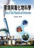 環境與毒化物科學