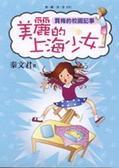 美麗的上海少女:賈梅的校園記事