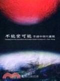 不能變可能:李建中現代畫展:modern paintings of Li- Chien-Chung