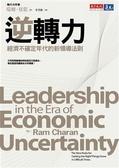 逆轉力:經濟不確定年代的新領導法則