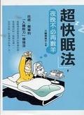 超快眠法-夜晚不必再數羊:迅速丶簡單的「入睡能力」增強法