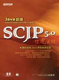 Java認證SCJP 5.0:猛虎出閘