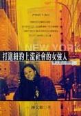 打進紐約上流社會的女人