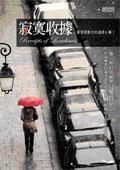 寂寞收據:看見鄧惠文的溫柔心事