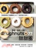 甜甜圈77:酥脆!蓬鬆!Q軟