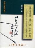 中國古典詩論中「語言」與「意義」的論題:「意在言外」的用言方式與「含蓄」的美典