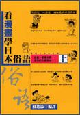 看漫畫學日本俗語(上)