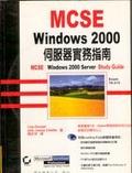 MCSE:Windows 2000伺服器實務指南