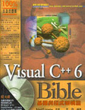 Visual C++6 Bible:基礎與程式架構篇