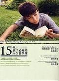 15堂孩子必修的人生哲學課