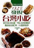 發現台灣小吃