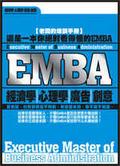 EMBA:經濟學丶心理學丶廣告丶創意:這是一本你絕對看得懂的EMBA