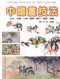 中國畫技法