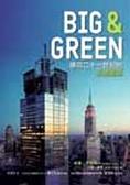 Big & Green:邁向二十一世紀的永續建築