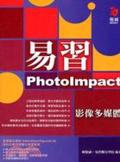 易習Photoimpact影像多媒體