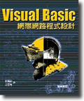 Internet Visual Basic網際網路程式設計實務