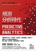 預測分析時代:讓數據告訴你-誰會買、誰說謊、誰會離職、誰會死!