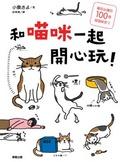 和喵咪一起開心玩!:貓奴必懂的100個喵喵祕密!2