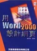 用Word 2000設計網頁