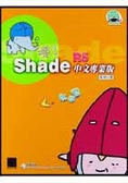 嗯!Shade R5中文專業版我也會
