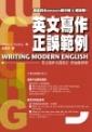 英文寫作正誤範例:英文寫作自我校正 你也做得到