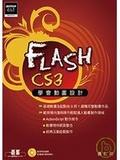 學會動畫設計Flash CS3