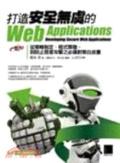 打造安全無虞的web applications:從策略制定、程式開發-到防止惡意攻擊之必備對策白皮書