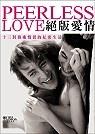 絕版愛情:十三對藝術情侶的私密生活