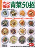 大火快炒青菜50招:15種常見青菜-讓您輕鬆料理出100道美味佳餚!