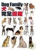 Dog Family 犬完全圖鑑