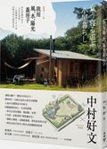 我用風、水、陽光蓋房子:好吃好睡好玩の手作自然屋-一位建築家100%自耕自食の綠能生活