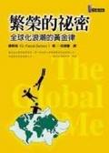 繁榮的祕密:全球化浪潮的黃金律