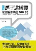圖解房子這樣買:完全解答購屋108問:一本最全面-最實用-最簡單-最聰明的圖解購屋指南