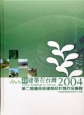 綠建築在台灣:優良綠建築設計獎作品專輯第二屆2004