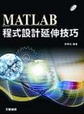 MATLAB程式設計延伸技巧