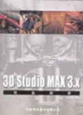 3D Studio MAX 3完全剖析
