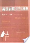 英漢對照材料科學與工程辭典