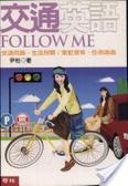交通英語Follow Me:交通用語-生活所需;常記常背-任你遨遊