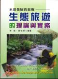 生態旅遊的理論與實務:永續發展的旅遊:sustainable development of tourism