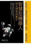 智慧型機器人程式開發與實作:LEGO MINDSTORMS NXT X MSRDS