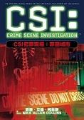 CSI犯罪現場:罪惡城市