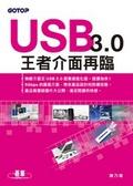 USB 3.0王者介面再臨