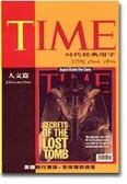 TIME時代經典用字:人文篇