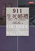 911生死婚禮