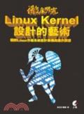 徹底研究Linux Kernel設計的藝術:圖解Linux作業系統設計架構與運作原理