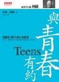 與青春有約:柯維給年輕人的生活藍圖