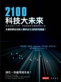 2100科技大未來:從現在到2100年-科技將如何改變我們的生活