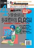 學會網站多媒體特效Flash