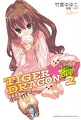 Tiger x dragon spin off2!秋高虎肥