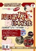 用日語玩日本文化